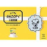 作って贈る SNOOPYの紙刺繍