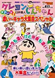 クレヨンしんちゃん クドいゾ! 濃い~キャラ大集合スペシャル (アクションコミックス(COINSアクションオリジナル))