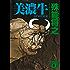 美濃牛 探偵石動シリーズ (講談社文庫)