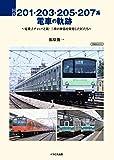 国鉄201・203・205・207系電車の軌跡 (イカロス・ムック)