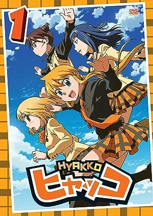 ヒャッコ DVD