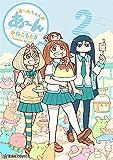 あ~んちゃんのあ~ん(2) (星海社コミックス)
