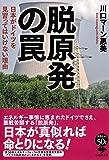 文庫 脱原発の罠: 日本がドイツを見習ってはいけない理由 (草思社文庫)