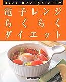 電子レンジらくらくダイエット (Diet Recipeシリーズ)