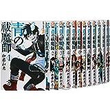 青の祓魔師 コミック 1-17巻セット (ジャンプコミックス)