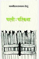 Parti Parikatha Hardcover