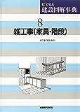 雑工事(家具・階段) (絵で見る建設図解事典)