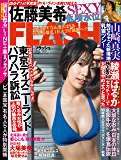 週刊FLASH(フラッシュ) 2018年10月2日号(1485号) [雑誌]