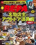BE-PAL (ビーパル) 2019年 3月号 [雑誌]
