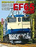 国鉄名機の記録 EF65 1000番代 (NEKO MOOK)