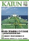 KAIUN(海運)2016年5月号