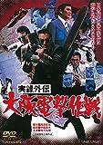 実録外伝 大阪電撃作戦 [DVD]