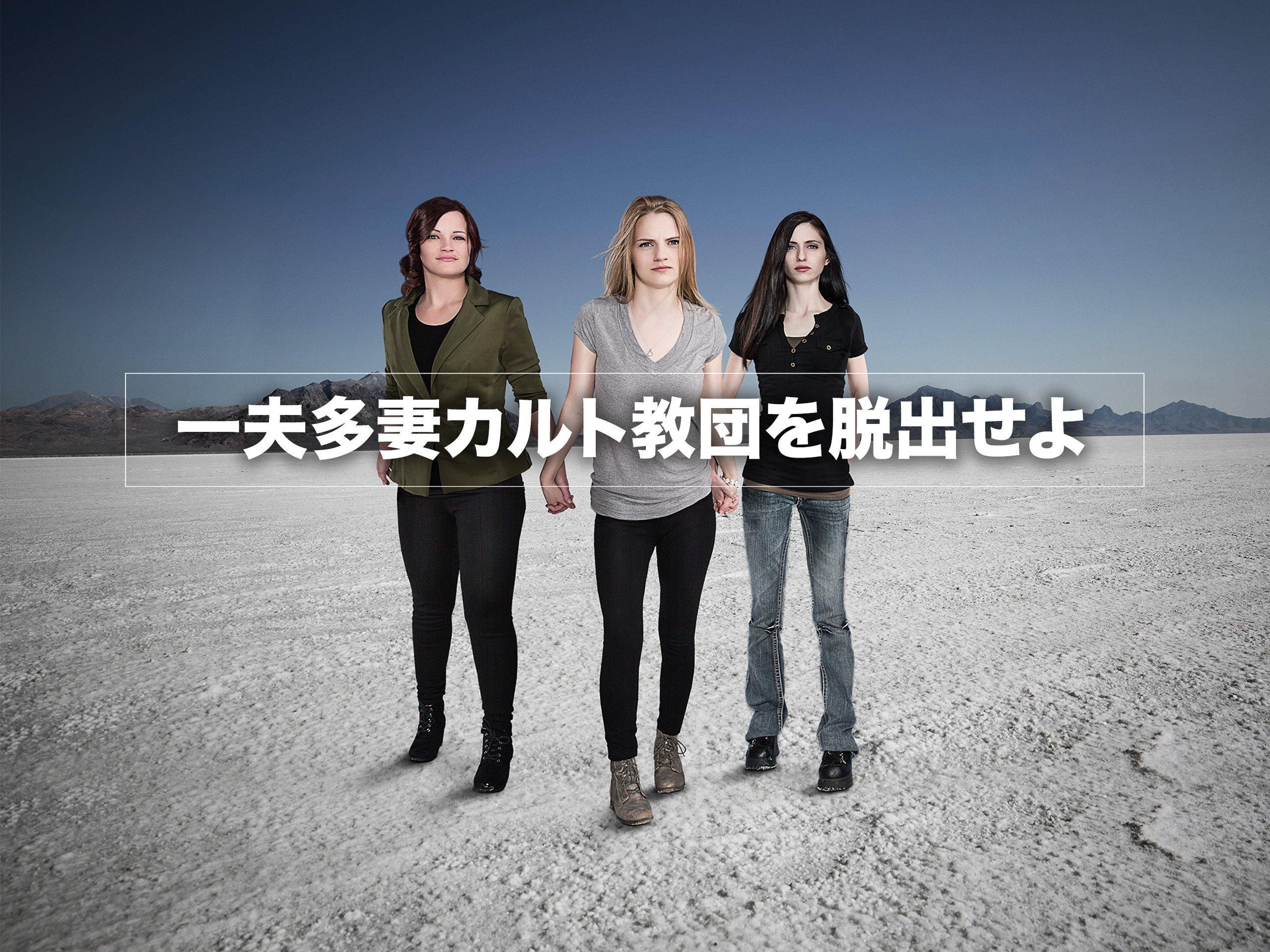Amazon.co.jp: 一夫多妻カルト教団を脱出せよ シーズン1(字幕版): generic