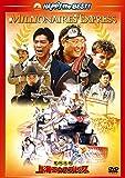冒険活劇/上海エクスプレス [DVD]