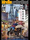 东京不热:我的秘密生活(一本很有味道、好玩又好看的书!邂逅暧昧与妖娆!孟京辉、廖一梅、张楚、张一白、蒋丰、王军、园子温秘密推荐!) (行者无涯-身与心的畅游系列 8)