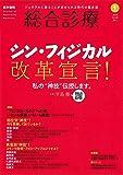 """総合診療 2018年 1月号 特集 シン・フィジカル改革宣言! 私の""""神(シン)技""""伝授します。"""