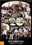 NHKスペシャル デジタルリマスター版 映像の世紀 第5集 世界は地獄を見た 無差別爆撃、ホロコースト、そして 原爆 [DVD]
