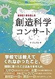 創造科学コンサート (Duranno 創造論シリーズ1)