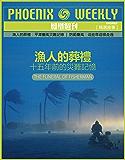 渔人的葬礼——十五年前的灾难记忆 (香港凤凰周刊精选故事)
