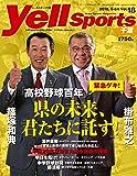 Yell sports 千葉 Vol.18