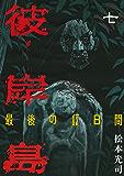 彼岸島 最後の47日間(7) (ヤングマガジンコミックス)