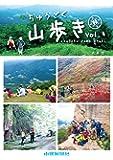 ちゅうごく山歩き Vol.4