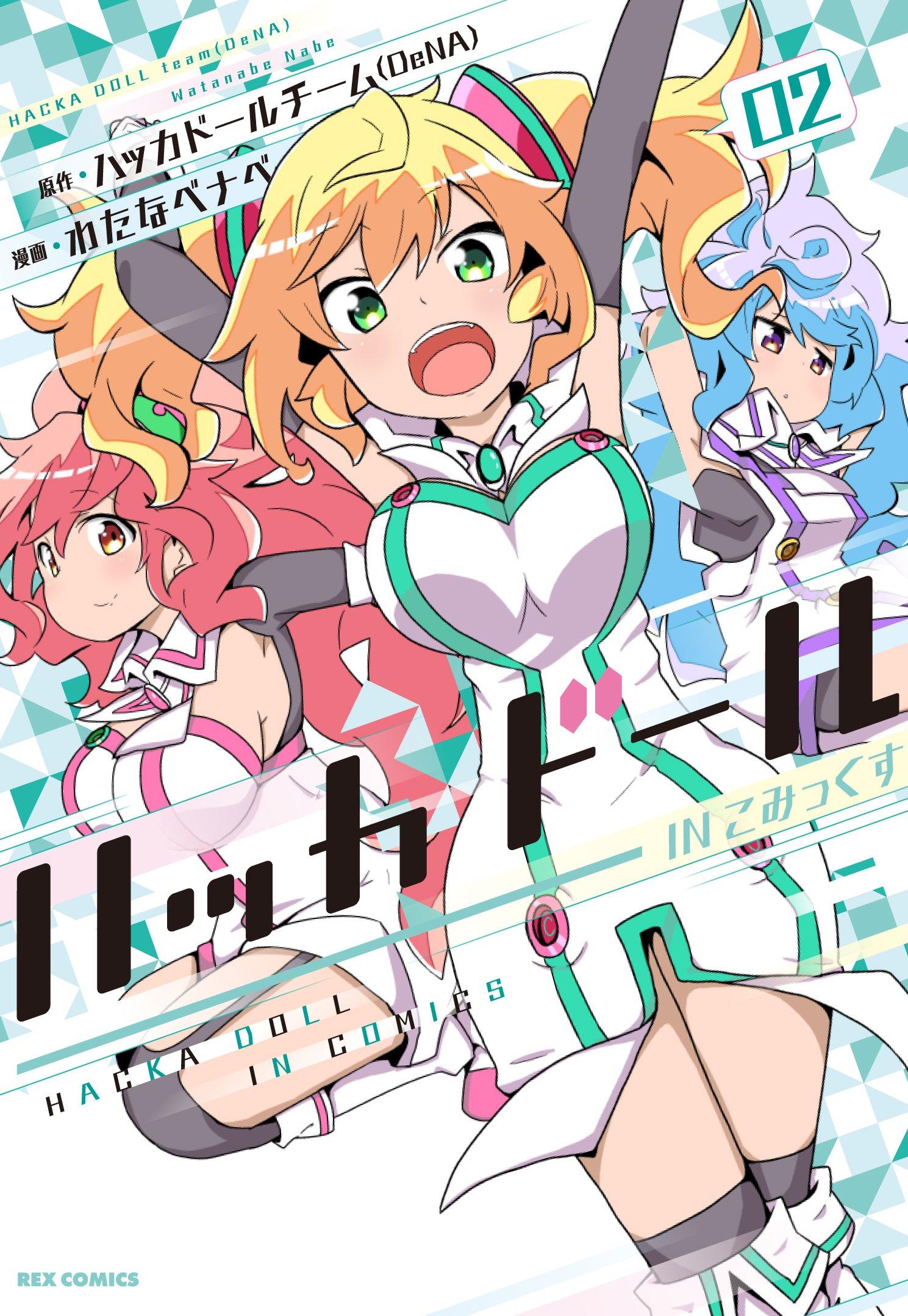 ハッカドール IN こみっくす (2) (REXコミックス) | わたなべナベ ...