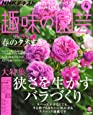 NHKテキスト趣味の園芸 2019年 04 月号 [雑誌]