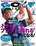 ゴルフダイジェスト 2019年 08 月号 [雑誌]