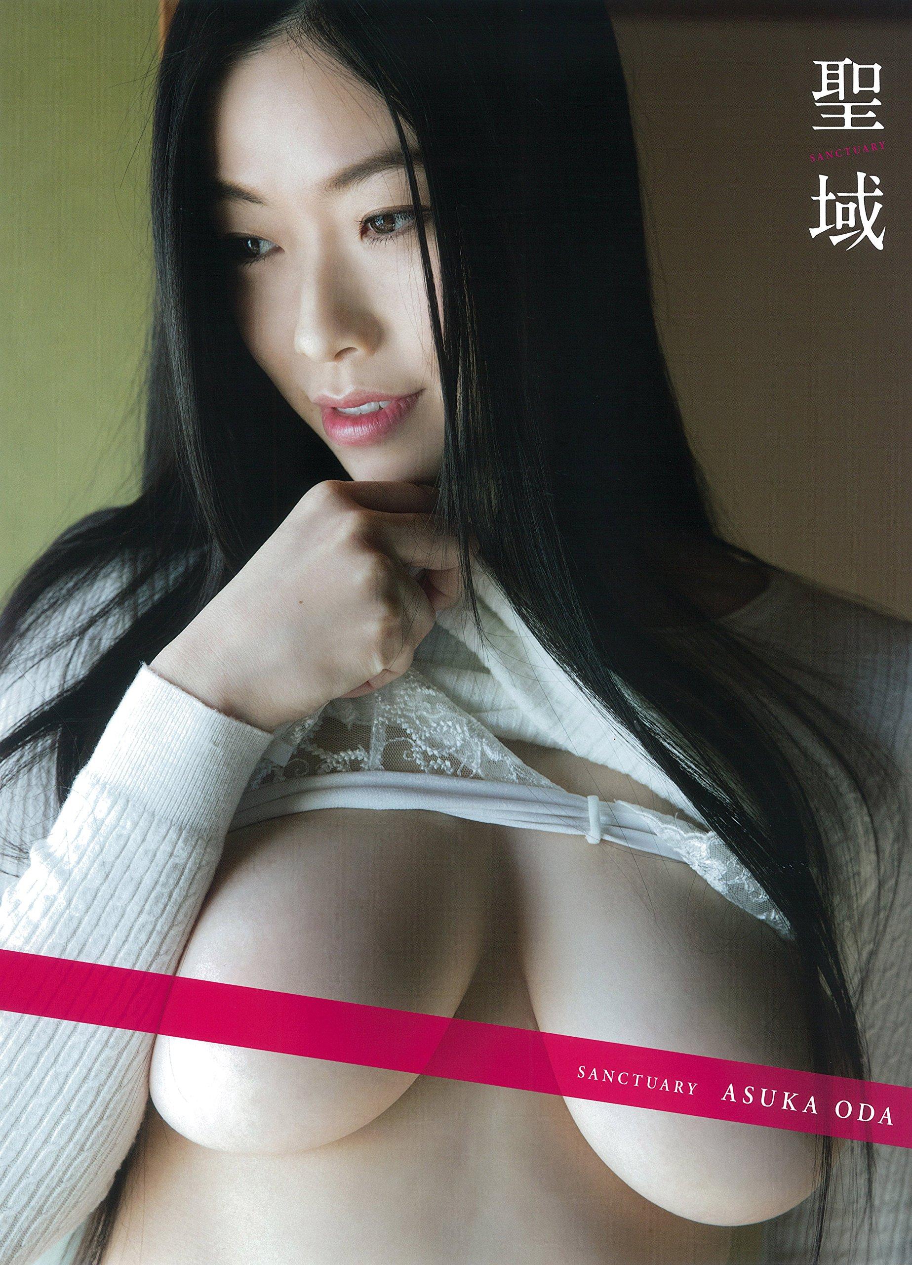 グラビアアイドル Iカップ 小田飛鳥 Oda Asuka 作品集