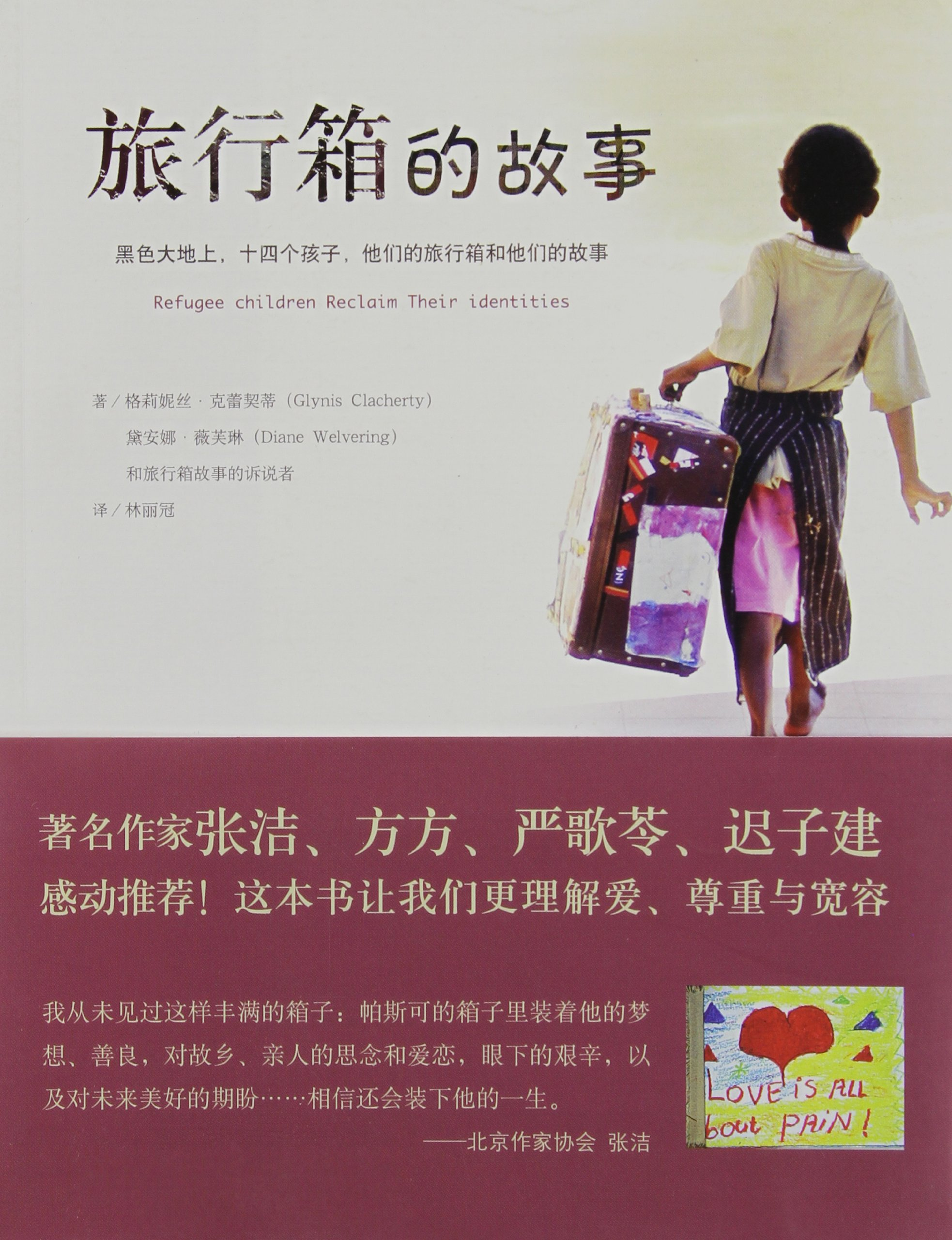 Download The Suitcase Stories: Refugee Children Reclaim Their Identities (Chinese Edition) ebook