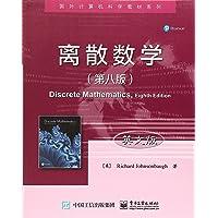 离散数学(第八版)(英文版)