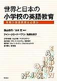 世界と日本の小学校の英語教育――早期外国語教育は必要か