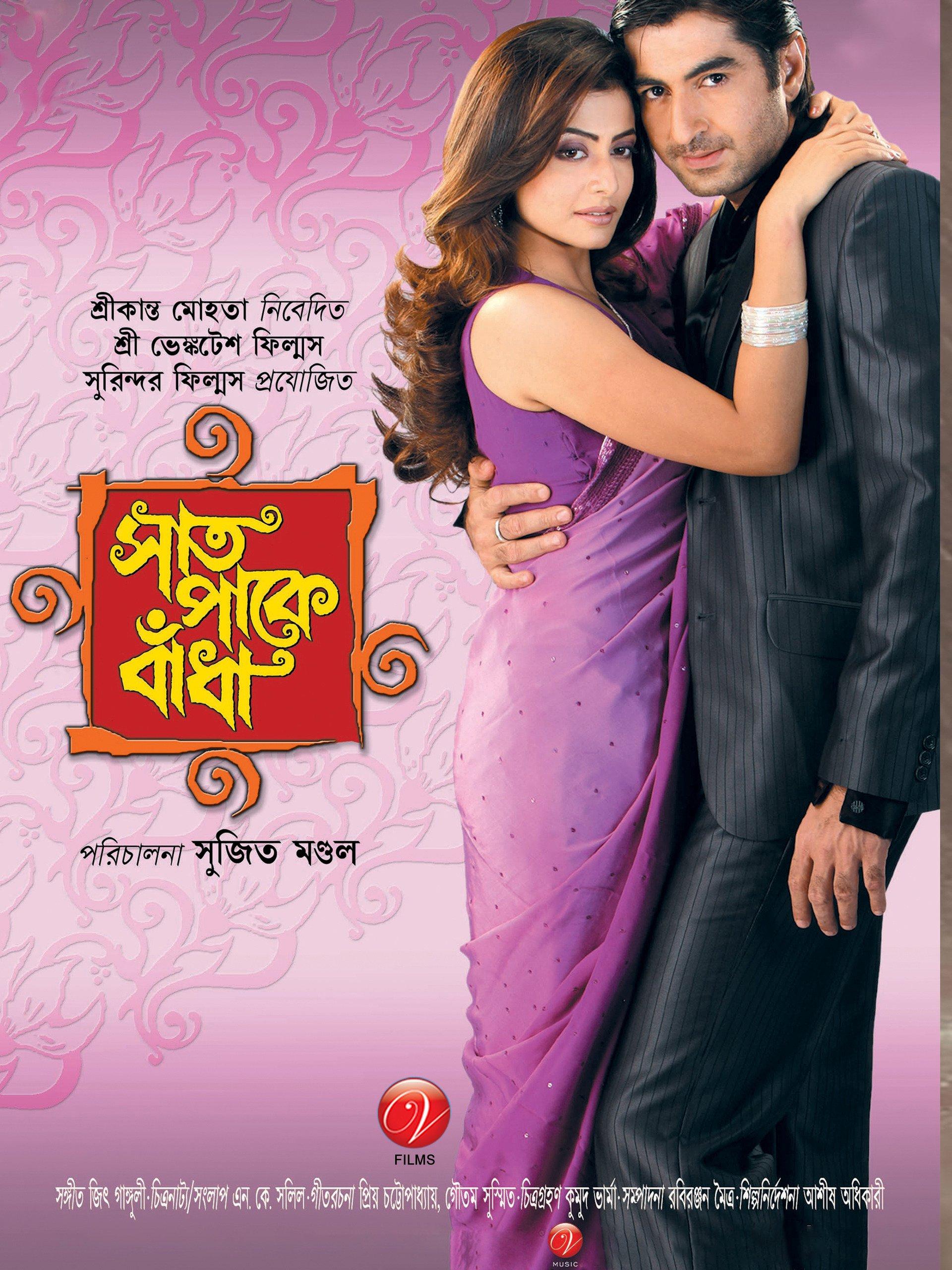 Saat Paake Bandha (2009) Bengali 720p HEVC HDRip x265 AAC Full Bengali Movie [700MB]