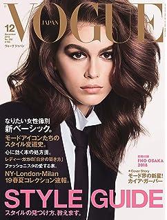 1e872e6ea9e2 VOGUE JAPAN(ヴォーグジャパン) 2018年 05月号   Condé Nast Japan ...