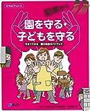 犯罪から園を守る・子どもを守る 今すぐできる 園の防犯ガイドブック (ひろばブックス)
