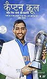 Captain Cool: Mahendra Singh Dhoni Ki Kahani