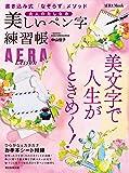 AERA Lesson 大人のたしなみ 美しいペン字練習帳 (AERAムック)