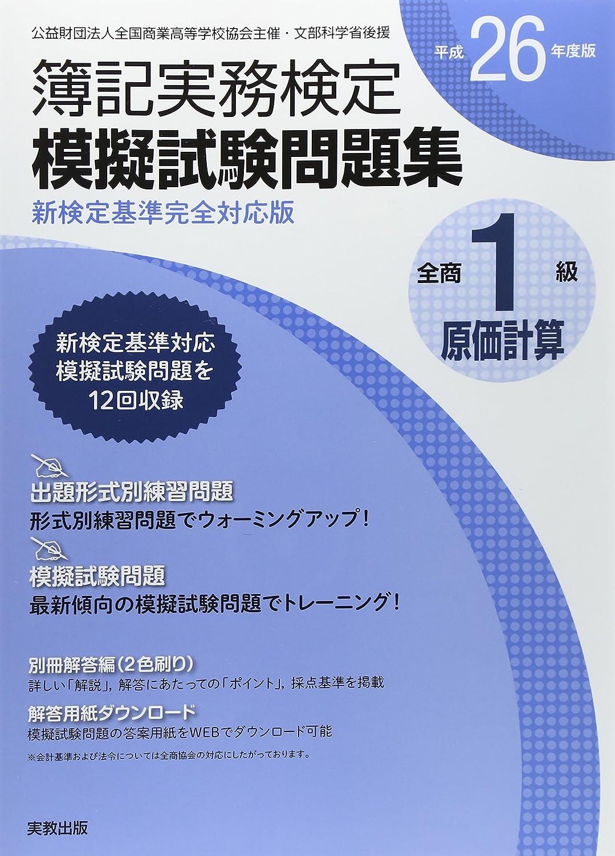 全商簿記実務検定模擬試験問題集1級会計 平成26年度版―新検定基準完全対応版