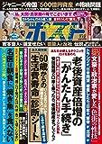 週刊ポスト 2019年 7/12 号 [雑誌]