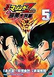 真マジンガーZERO vs暗黒大将軍 5 (チャンピオンREDコミックス)
