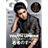 GQ JAPAN (ジーキュージャパン) 2017年04月号
