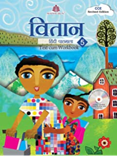 Vitaan Hindi Book Class 5
