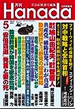 月刊Hanada2019年5月号 [雑誌]