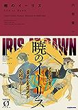 暁のイーリス (NOVEL 0)