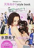 sweet特別編集 天海あかりstyle book in 「奥田民生になりたいボーイと 出会う男すべて狂わせるガール」 (e-MOOK)