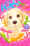 ハッピー!ハッピー♪(2) (BE・LOVEコミックス)