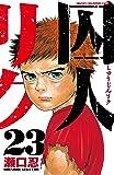 囚人リク 23 (少年チャンピオン・コミックス)
