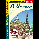 地球の歩き方 A07 パリ&近郊の町 2017-2018
