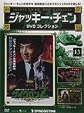 ジャッキーチェンDVD 13号 (サイクロンZ) [分冊百科] (DVD付) (ジャッキーチェンDVDコレクション)